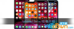 iPhone12mini价格介绍 iPhone12mini多少钱